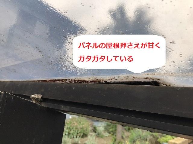 パネルの屋根押さえが甘くガタガタしているカーポート屋根