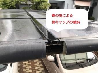 4月13日の強風で破損したカーポートの棟キャップ