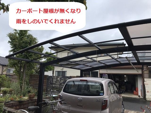 カーポート屋根材が無くなり降雨で濡れる車
