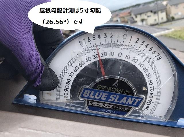 水戸市の現場屋根に勾配計をあて傾斜を計測