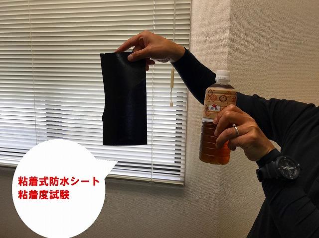 ひたちなか市のパミールへのカバー工法に使用するタディスセルフカバーの粘着度はどのぐらい?