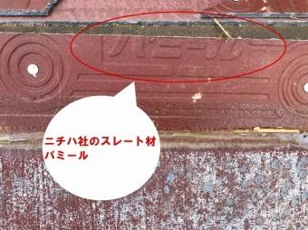 ひたちなか市のパミールへのカバー工法に使用するタディスセルフカバーの既存屋根の画像