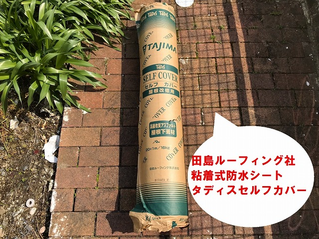 ひたちなか市のパミールへのカバー工法に使用するタディスセルフカバー