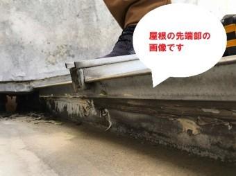 水戸市のパラペット屋根雨漏り調査で屋根の先端部の画像です