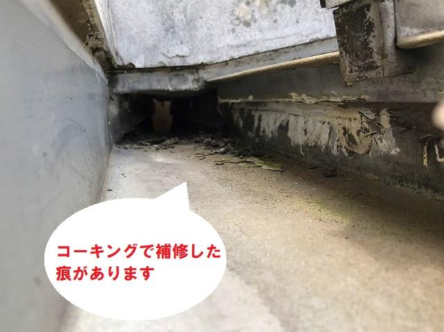 水戸市のパラペット屋根雨漏り調査で屋根の先端部にコーキングでの補修痕確認しました