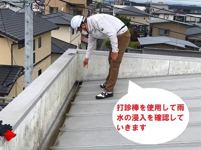 水戸市のパラペット屋根雨漏り調査で外屋根上から打診棒で調査します