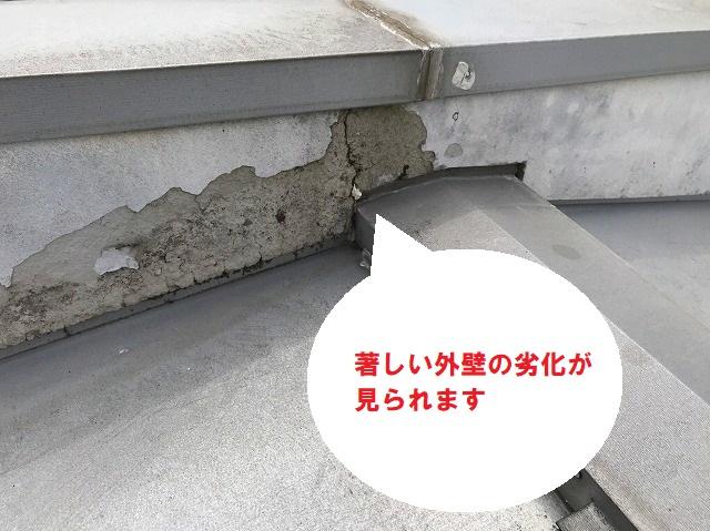 水戸市のパラペット屋根雨漏り調査で外壁の劣化が分かりました