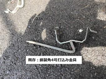 筑西市で使用されていた銅製角4号用打込み金具