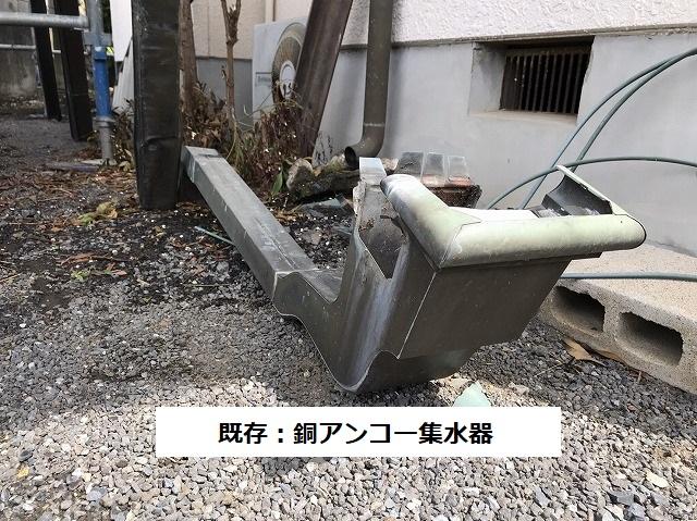 撤去した緑青ふき銅アンコー集水器