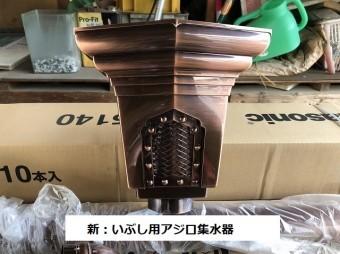 筑西市の現場で使用するPanasonicいぶし用アジロ集水器