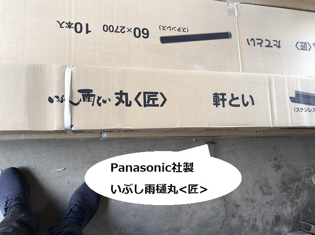 筑西市の現場で使用する箱詰めされたPanasonic社製雨樋いぶし匠