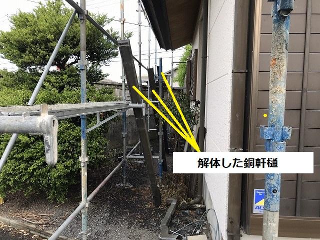 解体した銅平4号雨樋を足場に立てかける