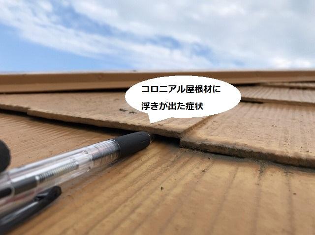 ひたちなか市で調査中のコロニアル屋根に浮きの症状が出ている