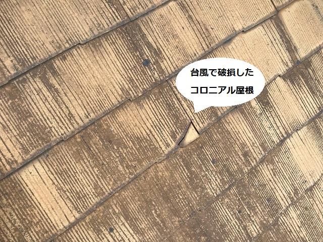 ひたちなか市で台風19号により破損したコロニアル屋根の一部