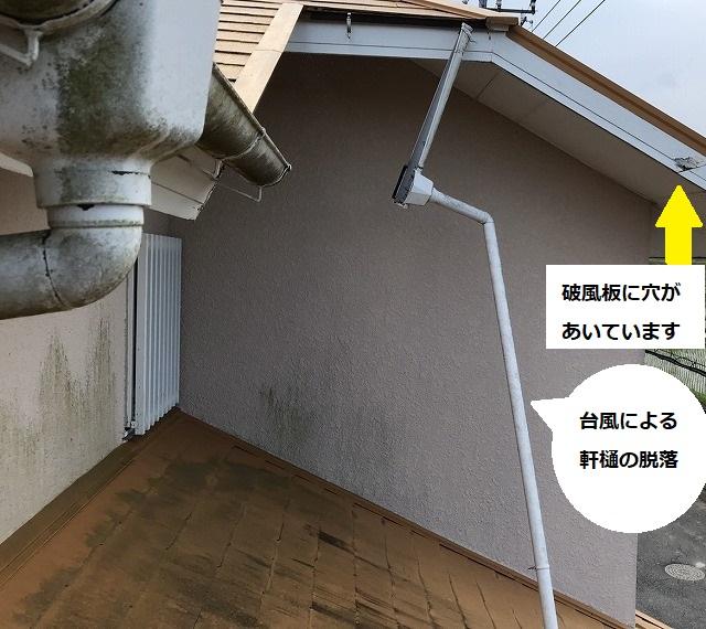 台風被害で雨樋が脱落し破風板に穴が空いている