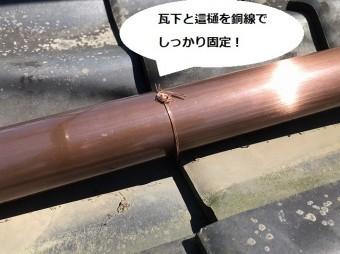 這樋を瓦下を銅線で結束する