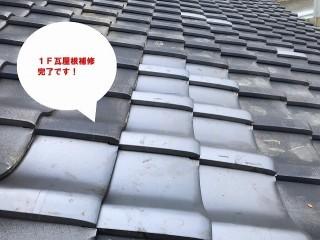 ひたちなか市で台風で飛散した桟瓦の瓦屋根補修で工事完了しました