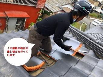ひたちなか市で台風で飛散した桟瓦の屋根補修に使用する桟瓦の差し替え瓦屋根補修