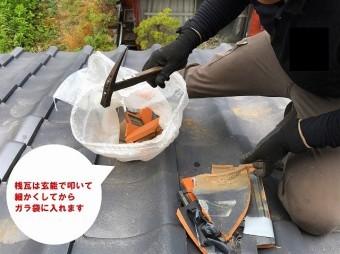 ひたちなか市で台風で飛散した桟瓦の瓦屋根補修で割れた瓦細かくしてからガラ袋に入れます