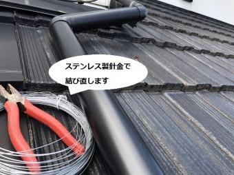 這樋を固定する為新しく使用するステンレス針金