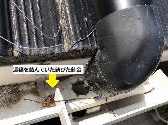 這樋を固定していた錆び落ちた針金