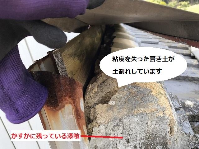 粘度を失った葺き土が土割れを起こし機能していない