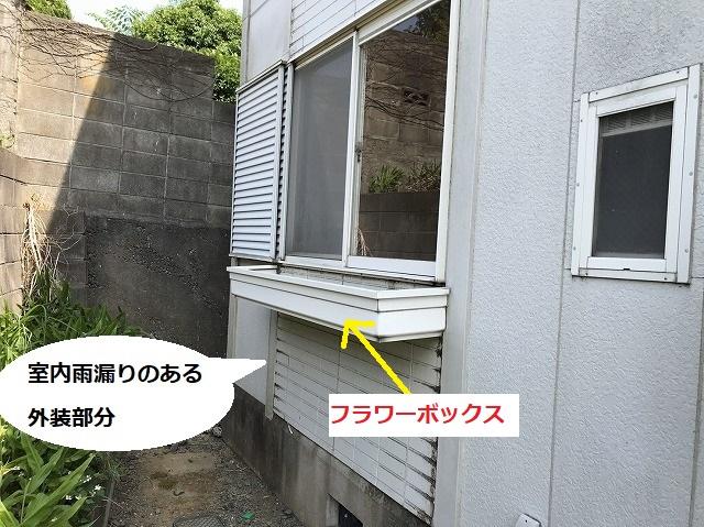 フラワーボックスの下部にあるサイディングからの浸水