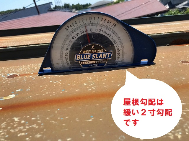 日立市の瓦棒葺き屋根雨漏りは経年劣化が原因で天井雨染み被害の現場調査で屋根勾配は2寸でした