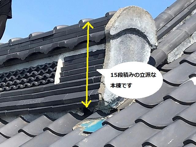 鉾田市の本棟は15段積みの立派な棟