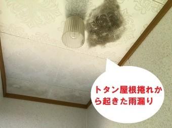 水戸市でのトタン屋根葺き替え依頼のお家は母屋に併設するトタン屋根葺き替え調査で分かった天井のシミ