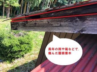 水戸市でのトタン屋根葺き替え依頼のお家は母屋に併設するトタン屋根の屋根垂木が長年の雨や風で傷んでいます