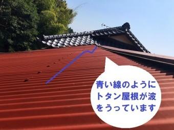 水戸市でのトタン屋根葺き替え依頼のお家は母屋に併設するトタン屋根が波うっています