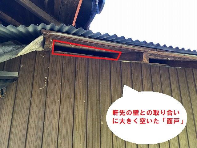 水戸市でのトタン屋根葺き替え依頼で分かった軒先面戸に空いた隙間