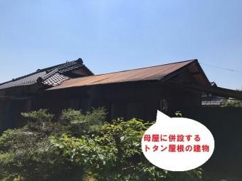水戸市でのトタン屋根葺き替え依頼のお家は母屋に併設するトタン屋根の建物