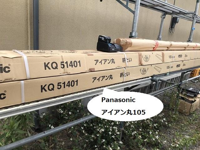 水戸市の現場で使用する梱包されたPanasonic雨樋