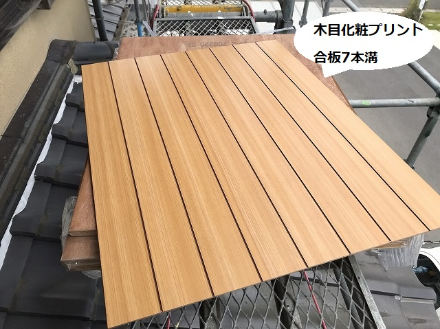 水戸の現場で使用する木目化粧プリント合板7本溝