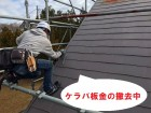 急勾配スレート屋根のケラバ板金撤去