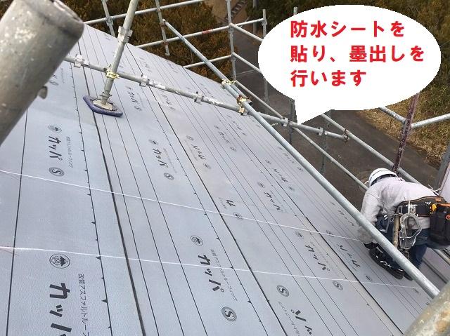 防水シート貼り白い墨を出します