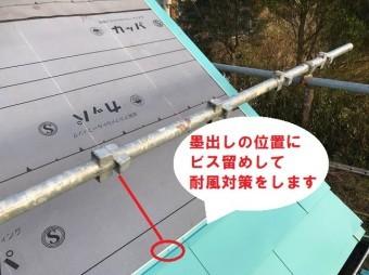 墨出し部にビス留めし耐風対策