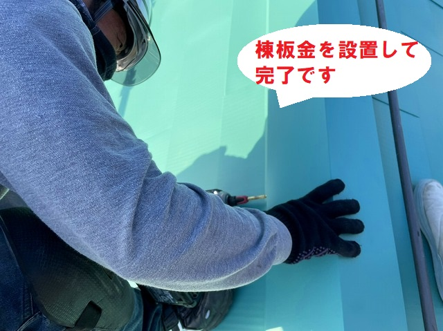 棟板金を設置する屋根職人