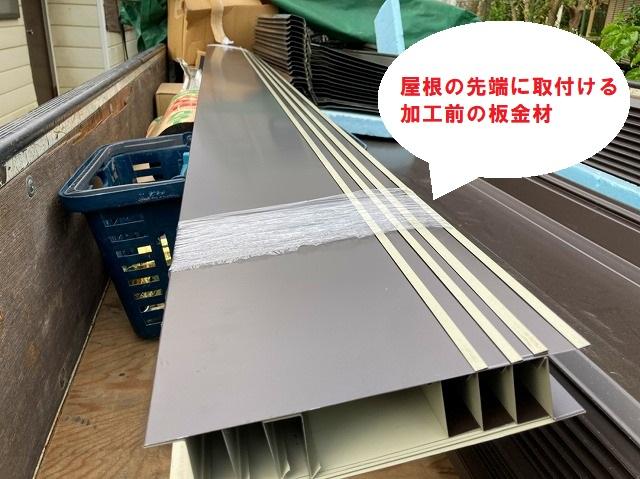 屋根先端に使用する加工前の板金材