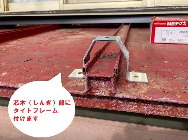 カバー工事で芯木部にタイトフレームを設置