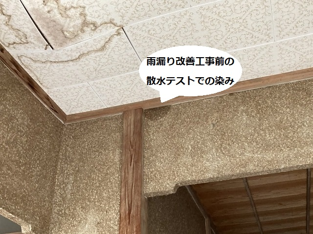 雨漏り改修前の散水試験で出た壁の水染み