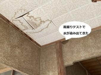 雨漏りテストで水染みが出てきた玄関ホールの壁