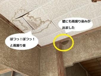 雨漏り音が確認でき壁にも雨漏り染みが出た