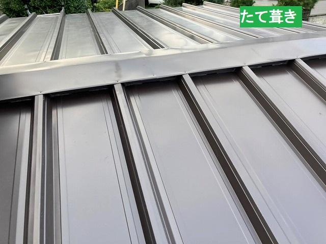 たて葺き金属で葺いた屋根工事