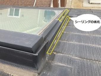 全体的にシーリングの劣化が確認できる雨漏りのあるトップライト