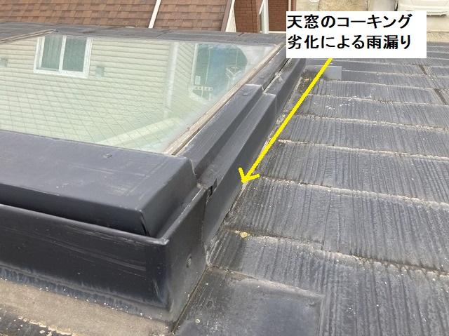天窓のコーキング不良がある屋根