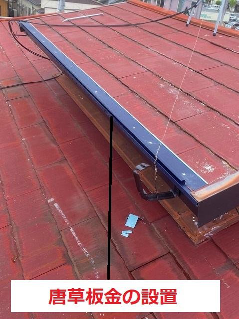 スレート屋根の軒先に唐草板金の設置