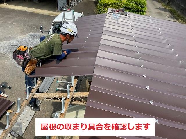 屋根の収まり具合を確認しています